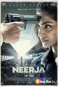 Фильм Нирджа смотреть онлайн