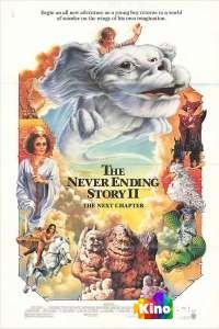Фильм Бесконечная история 2: Новая глава смотреть онлайн