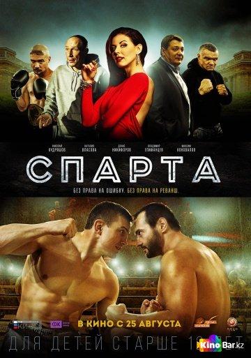 Фильм Спарта смотреть онлайн