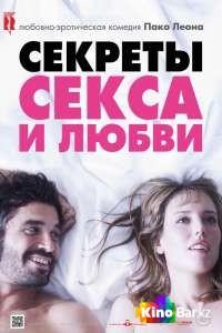 Фильм Секреты секса и любви смотреть онлайн
