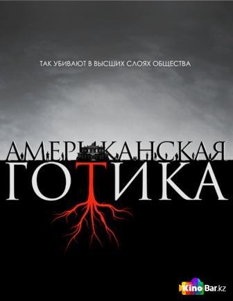 Фильм Американская готика 1 сезон 12,13 серия смотреть онлайн