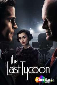 Фильм Последний магнат 1 сезон 1-9 серия смотреть онлайн
