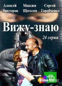 Фильм Вижу-знаю 22,23,24 серия смотреть онлайн