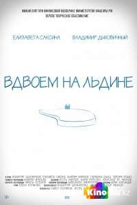 Фильм Вдвоем на льдине смотреть онлайн