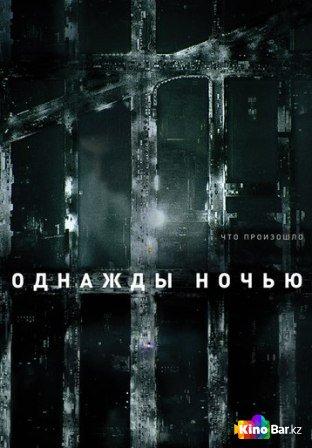 Фильм Однажды ночью 1 сезон 8 серия смотреть онлайн