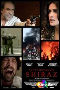 Фильм Сентябрь в Ширазе смотреть онлайн