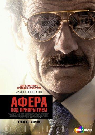 Фильм Афера под прикрытием смотреть онлайн