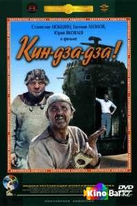 Фильм Кин-дза-дза! смотреть онлайн