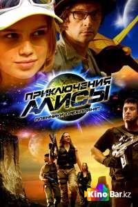 Фильм Приключения Алисы. Пленники трех планет смотреть онлайн