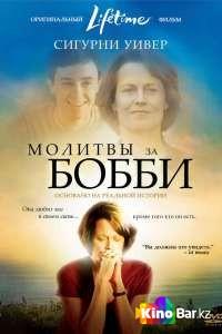 Фильм Молитвы за Бобби смотреть онлайн