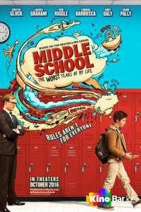 Фильм Средняя школа: Бои без правил смотреть онлайн