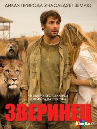 Фильм Зверинец 2 сезон 12,13 серия смотреть онлайн