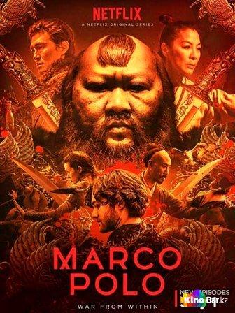 Фильм Марко Поло 2 сезон 1-10 серия смотреть онлайн