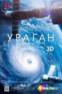 Фильм Ураган: Одиссея ветра смотреть онлайн
