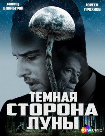 Фильм Тёмная сторона Луны смотреть онлайн