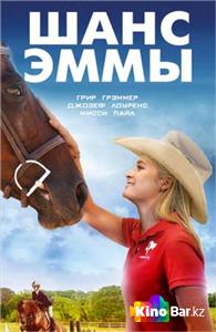 Фильм Шанс Эммы смотреть онлайн