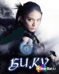 Фильм Бику смотреть онлайн