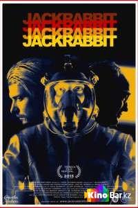Фильм Кролик Джек смотреть онлайн