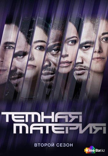 Фильм Тёмные дела / Тёмная материя 2 сезон 12,13 серия смотреть онлайн