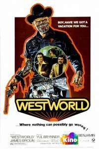 Фильм Западный мир смотреть онлайн