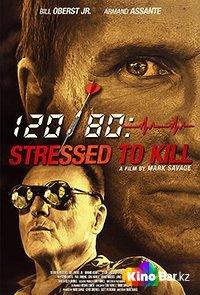 Фильм Почерк убийства смотреть онлайн