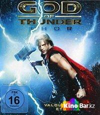 Фильм Бог Грома смотреть онлайн