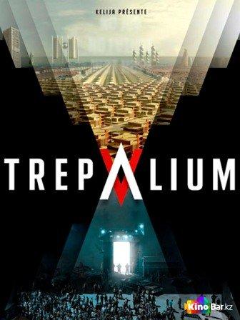 Фильм Трепалиум 1 сезон 6 серия смотреть онлайн