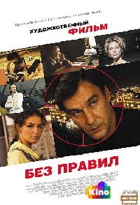 Фильм Без правил 1,2,3,4 серия смотреть онлайн