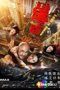 Фильм Приключения в Гонконге смотреть онлайн