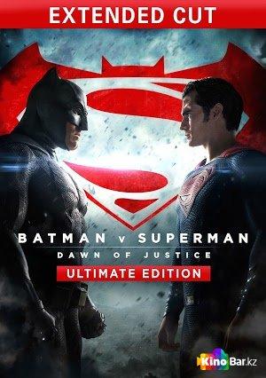 Фильм Бэтмен против Супермена: На заре справедливости | Расширенная версия смотреть онлайн