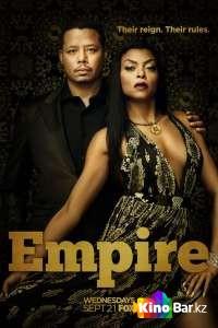 Фильм Империя 3 сезон смотреть онлайн