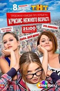 Фильм Кризис нежного возраста 8 серия смотреть онлайн