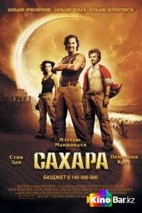Фильм Сахара смотреть онлайн