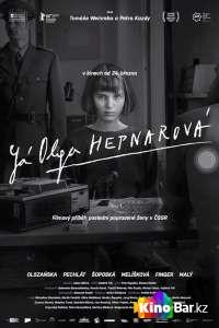 Фильм Я, Ольга Гепнарова смотреть онлайн