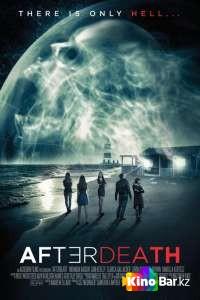 Фильм После смерти смотреть онлайн
