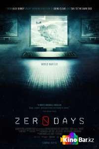 Фильм Уязвимость нулевых дней смотреть онлайн