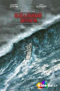 Фильм Идеальный шторм смотреть онлайн