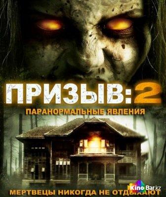 Фильм Призыв 2: Паранормальные явления смотреть онлайн