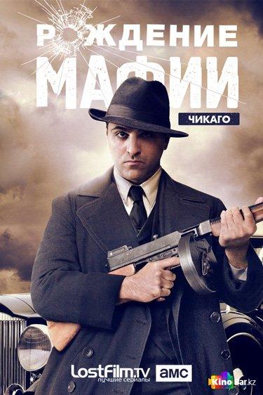 Фильм Рождение мафии: Чикаго 2 сезон 8 серия смотреть онлайн