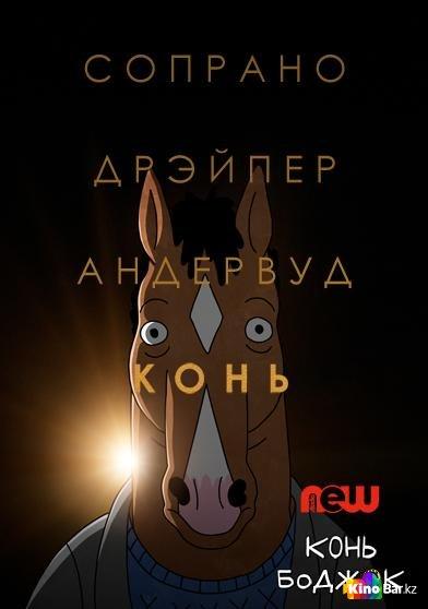 Фильм Конь БоДжек 3 сезон 8,9,10,11,12 серия смотреть онлайн