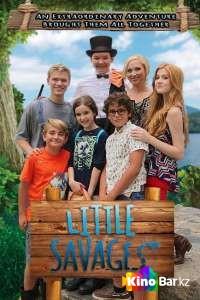 Фильм Маленькие дикари смотреть онлайн