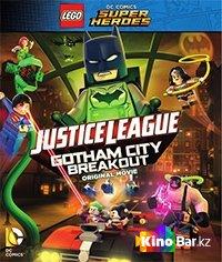 Фильм LEGO Лига справедливости: Прорыв Готэм-Сити смотреть онлайн