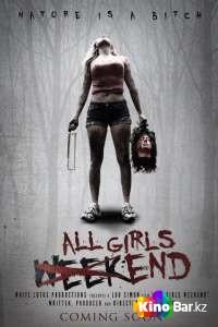 Фильм Уик-энд всех девушек смотреть онлайн