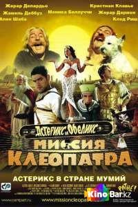 Фильм Астерикс и Обеликс: Миссия Клеопатра смотреть онлайн