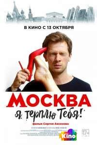 Фильм Москва, я терплю тебя смотреть онлайн