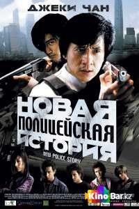 Фильм Новая полицейская история смотреть онлайн