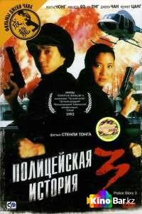 Фильм Полицейская история 3: Суперполицейский смотреть онлайн
