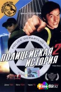Фильм Полицейская история2 смотреть онлайн