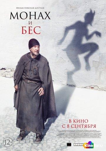 Фильм Монах и бес смотреть онлайн