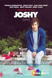 Фильм Джоши смотреть онлайн